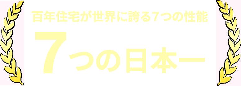 百年住宅が世界に誇る7つの性能 7つの日本一